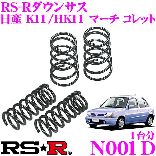 RS-R ローダウンサスペンション N001D 日産 K11/HK11 マーチ コレット用 ダウン量 F 35~30mm R 25~20mm 【3年5万kmのヘタリ保証付】