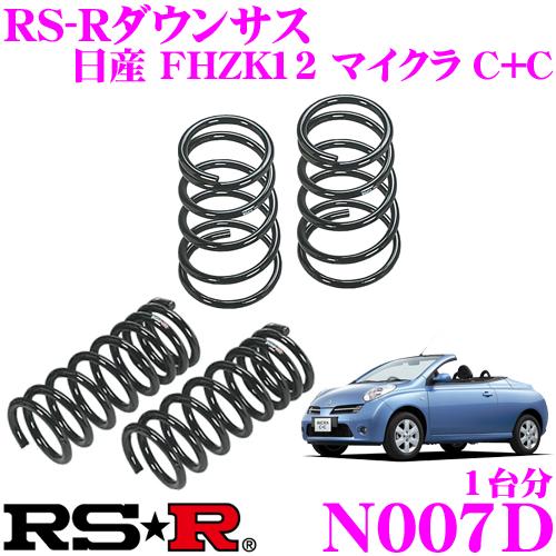 RS-R ローダウンサスペンション N007D日産 FHZK12 マイクラ C+C用ダウン量 F 25~20mm R 35~30mm【3年5万kmのヘタリ保証付】