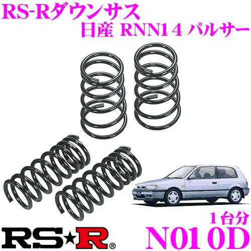 RS-R ローダウンサスペンション N010D日産 RNN14 パルサー用【3年5万kmのヘタリ保証付】