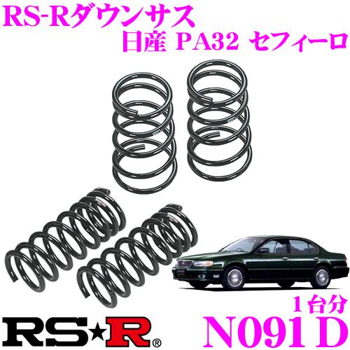 RS-R ローダウンサスペンション N091D 日産 PA32 セフィーロ用 ダウン量 F 40~35mm R 25~20mm 【3年5万kmのヘタリ保証付】