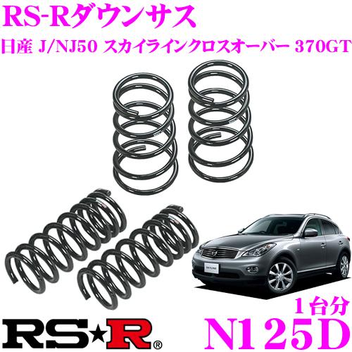 RS-R ローダウンサスペンション N125D 日産 J50/NJ50 スカイラインクロスオーバー 370GT用 ダウン量 F 30~25mm R 30~25mm 【3年5万kmのヘタリ保証付】