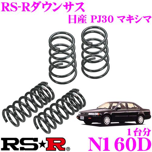 RS-R ローダウンサスペンション N160D 日産 PJ30 マキシマ用 ダウン量 F 35~30mm R 20~15mm 【3年5万kmのヘタリ保証付】