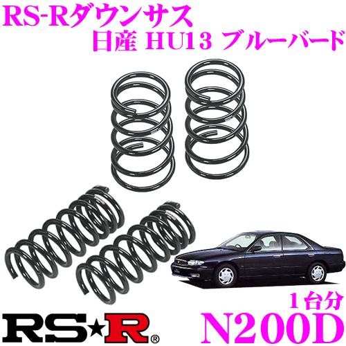 RS-R ローダウンサスペンション N200D 日産 HU13 ブルーバード用 ダウン量 F 30~25mm R 25~20mm 【3年5万kmのヘタリ保証付】