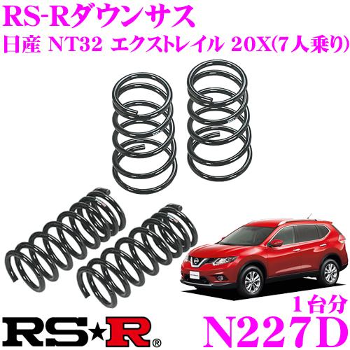 RS-R ローダウンサスペンション N227D日産 NT32 X-TRAIL エクストレイル 20X(7人乗り専用設計)用ダウン量 F 25~20mm R 25~20mm【3年5万kmのヘタリ保証付】