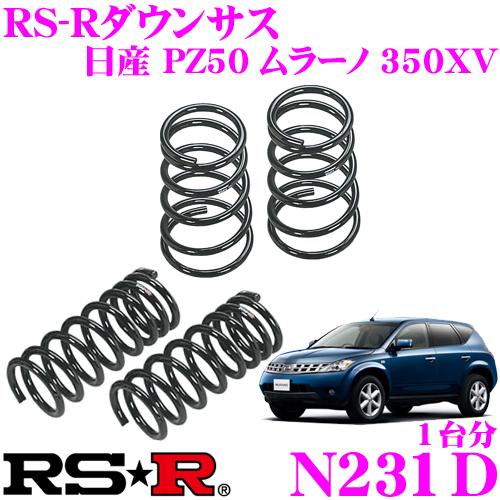 RS-R ローダウンサスペンション N231D 日産 PZ50 ムラーノ 350XV用 ダウン量 F 35~30mm R 35~30mm 【3年5万kmのヘタリ保証付】