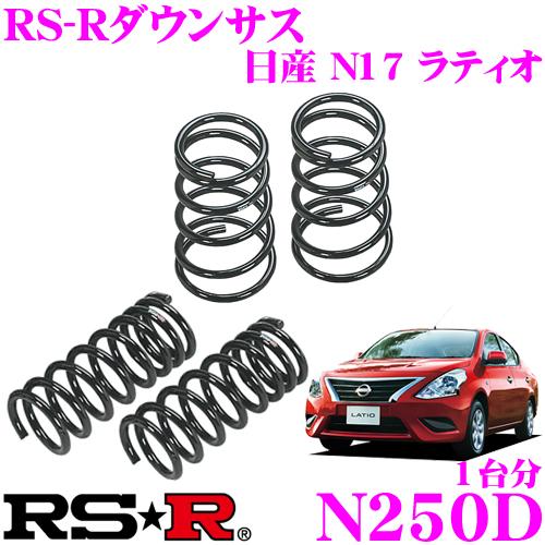 RS-R ローダウンサスペンション N250D 日産 N17 ラティオ用 ダウン量 F 40~35mm R 30~25mm 【3年5万kmのヘタリ保証付】