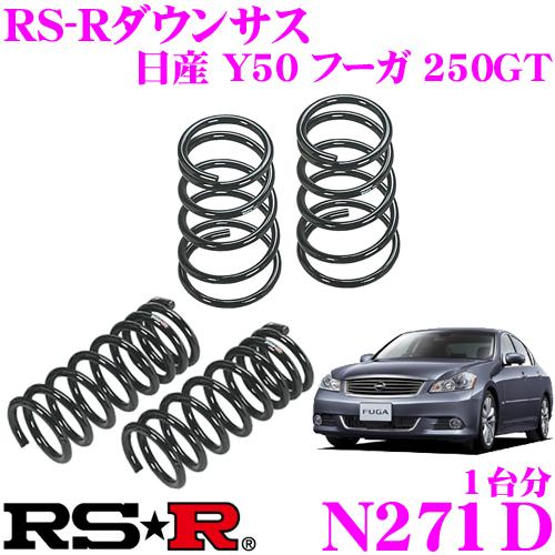 RS-R ローダウンサスペンション N271D 日産 Y50 フーガ 250GT用 ダウン量 F 30~25mm R 30~25mm 【3年5万kmのヘタリ保証付】
