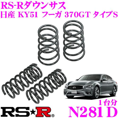 RS-R ローダウンサスペンション N281D 日産 KY51 フーガ 370GT タイプS用 ダウン量 F 35~30mm R 25~20mm 【3年5万kmのヘタリ保証付】