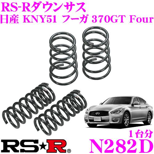 RS-R로우 다운 서스펜션 N282D 닛산 KNY51 푸가 370 GT Four용 다운량 F 45~40 mm R 35~30 mm