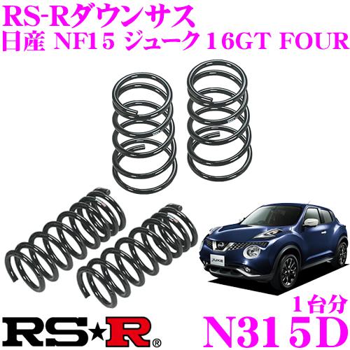 RS-R ローダウンサスペンション N315D 日産 NF15 ジューク 16GT FOUR用 ダウン量 F 35~30mm R 30~25mm 【3年5万kmのヘタリ保証付】