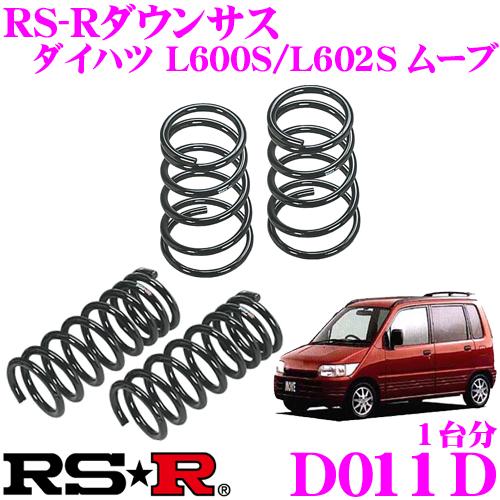 RS-R ローダウンサスペンション D011Dダイハツ L600S L602S ムーブ用ダウン量 F 45~40mm R 45~40mm【3年5万kmのヘタリ保証付】
