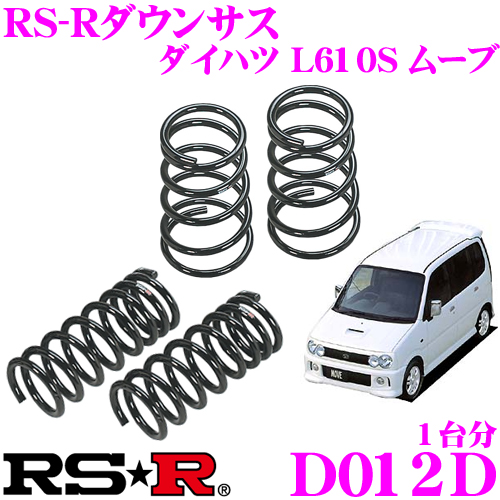 RS-R ローダウンサスペンション D012D ダイハツ L610S ムーブ用 ダウン量 F 40~35mm R 40~35mm 【3年5万kmのヘタリ保証付】