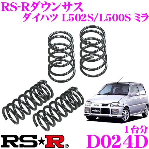 RS-R ローダウンサスペンション D024D ダイハツ L502S L500S ミラ用 ダウン量 F 35~30mm R 25~20mm 【3年5万kmのヘタリ保証付】