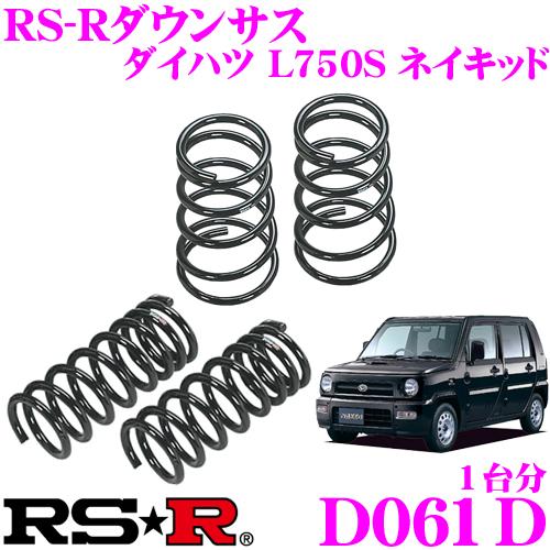 RS-R ローダウンサスペンション D061D ダイハツ L750S ネイキッド用 ダウン量 F 55~50mm R 40~35mm 【3年5万kmのヘタリ保証付】