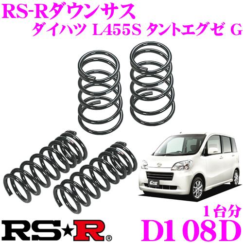 RS-R ローダウンサスペンション D108D ダイハツ L455S タントエグゼ G用 ダウン量 F 40~35mm R 35~30mm 【3年5万kmのヘタリ保証付】