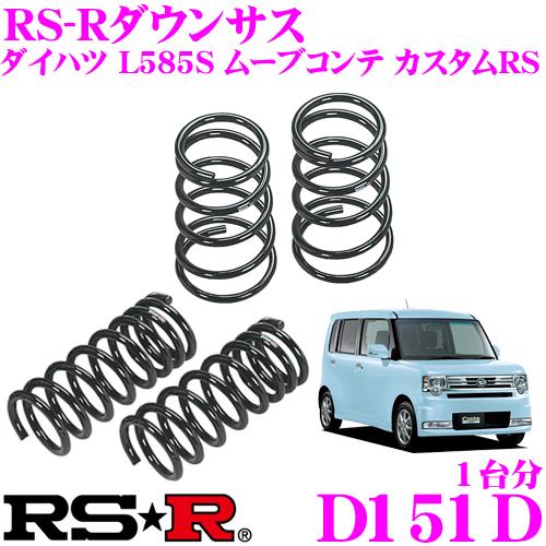 RS-R ローダウンサスペンション D151Dダイハツ L585S ムーブコンテ カスタムRS用ダウン量 F 40~35mm R 30~25mm【3年5万kmのヘタリ保証付】