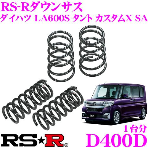 RS-R ローダウンサスペンション D400Dダイハツ LA600S タント カスタムX SA用ダウン量 F 50~45mm R 45~35mm【3年5万kmのヘタリ保証付】