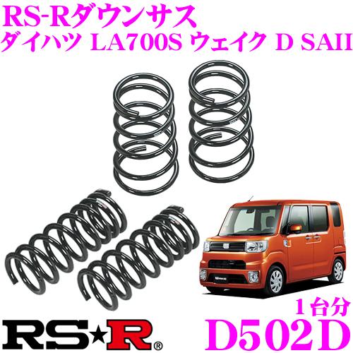 RS-R ローダウンサスペンション D502D ダイハツ LA700S ウェイク D SAII用 ダウン量 F 25~20mm R 15~10mm 【3年5万kmのヘタリ保証付】