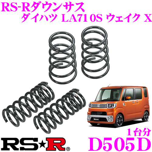 RS-R ローダウンサスペンション D505Dダイハツ LA710S ウェイク X用ダウン量 F 35~30mm R 25~20mm【3年5万kmのヘタリ保証付】