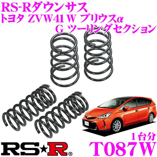 RS-R ローダウンサスペンション T087W トヨタ ZVW41W プリウスα Gツーリングセレクション用 ダウン量 F 15~10mm R 20~15mm 【3年5万kmのヘタリ保証付】