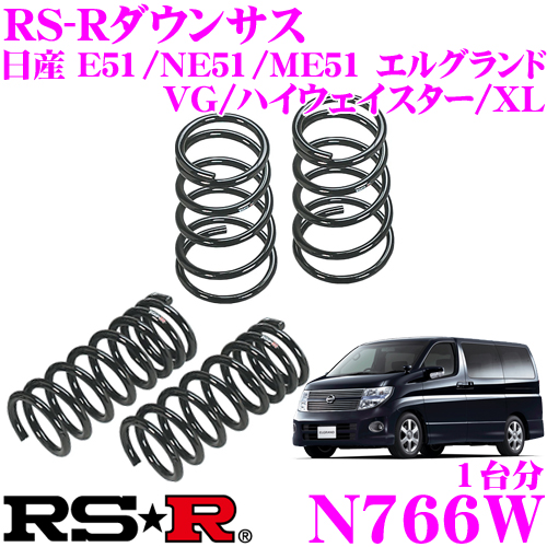 RS-R ローダウンサスペンション N766W 日産 E51 NE51 ME51 エルグランド VG/ハイウェイスター/XL用 ダウン量 F 40~35mm R 55~50mm 【3年5万kmのヘタリ保証付】