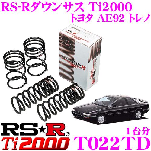 RS-R Ti2000ローダウンサスペンション T022TD トヨタ AE92 トレノ用 【ヘタリ永久保証付き】