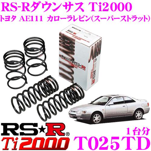 RS-R Ti2000ローダウンサスペンション T025TD トヨタ AE111 カローラレビン(スーパーストラット車)用 ダウン量 F 25~20mm R 35~30mm 【ヘタリ永久保証付き】