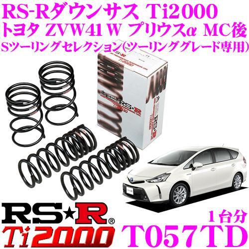 RS-R Ti2000ローダウンサスペンション T057TDトヨタ ZVW41W プリウスα MC後 Sツーリングセレクション(ツーリンググレード専用)用ダウン量 F 40~35mm R 40~35mm【ヘタリ永久保証付き】