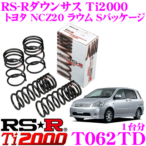 RS-R Ti2000ローダウンサスペンション T062TD トヨタ NCZ20 ラウム Sパッケージ用 ダウン量 F 45~40mm R 35~30mm 【ヘタリ永久保証付き】