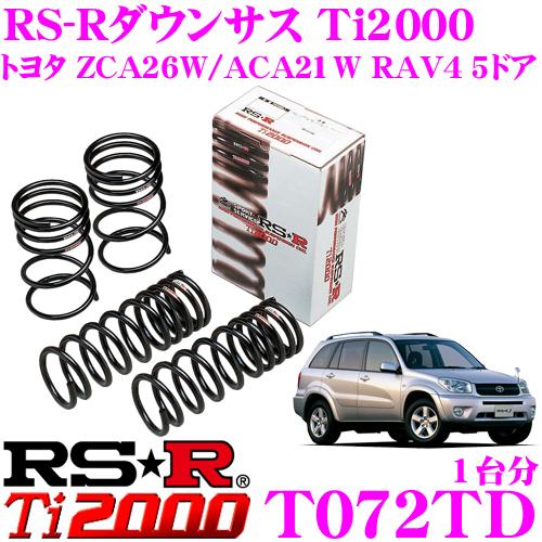 RS-R Ti2000ローダウンサスペンション T072TD トヨタ ZCA26W ACA21W RAV4 5ドア用 ダウン量 F 50~45mm R 45~40mm 【ヘタリ永久保証付き】