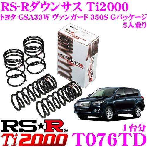RS-R Ti2000ローダウンサスペンション T076TD トヨタ GSA33W ヴァンガード 350S Gパッケージ 5人乗り用 ダウン量 F 25~20mm R 25~20mm 【ヘタリ永久保証付き】