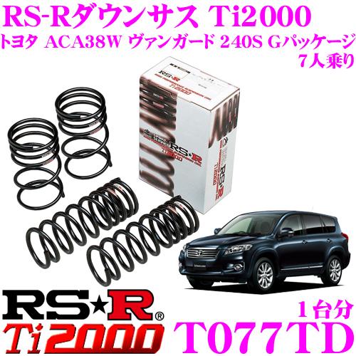 RS-R Ti2000ローダウンサスペンション T077TDトヨタ ACA38W ヴァンガード 240S Gパッケージ 7人乗り用ダウン量 F 35~30mm R 30~25mm【ヘタリ永久保証付き】