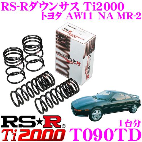 RS-R Ti2000ローダウンサスペンション T090TDトヨタ AW11 NA MR-2用【ヘタリ永久保証付き】