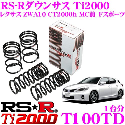RS-R Ti2000ローダウンサスペンション T100TD レクサス ZWA10 CT200h MC前 Fスポーツ用 ダウン量 F 30~25mm R 20~15mm 【ヘタリ永久保証付き】
