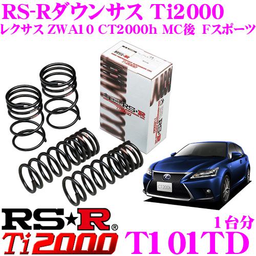 RS-R Ti2000ローダウンサスペンション T101TD レクサス ZWA10 CT200h MC後 Fスポーツ用 ダウン量 F 30~25mm R 20~15mm 【ヘタリ永久保証付き】