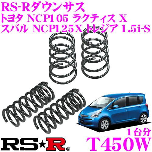RS-R ローダウンサスペンション T450W トヨタ NCP105 ラクティス X/スバル NCP125X トレジア 1.5i-S用 ダウン量 F 35~30mm R 30~25mm 【3年5万kmのヘタリ保証付】
