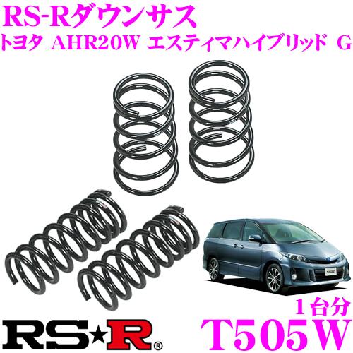 RS-R ローダウンサスペンション T505W トヨタ AHR20W エスティマハイブリッド G用 ダウン量 F 40~35mm R 35~30mm 【3年5万kmのヘタリ保証付】