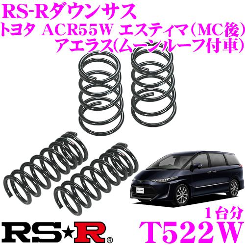 RS-R ローダウンサスペンション T522W トヨタ ACR55W エスティマ(MC後) アエラス(ムーンルーフ付車)用 ダウン量 F 35~30mm R 45~40mm 【3年5万kmのヘタリ保証付】