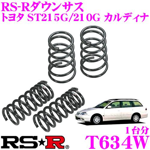 RS-R ローダウンサスペンション T634W トヨタ ST215 ST210G カルディナ用 ダウン量 F 30~25mm R 25~20mm 【3年5万kmのヘタリ保証付】