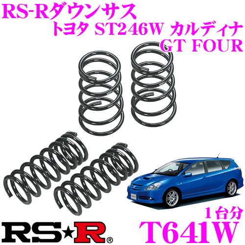 RS-R ローダウンサスペンション T641W トヨタ ST246W カルディナ GT FOUR(Nエディション未確認)用 ダウン量 F 35~30mm R 30~25mm 【3年5万kmのヘタリ保証付】