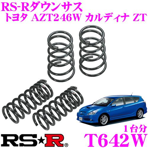RS-R ローダウンサスペンション T642Wトヨタ AZT246W カルディナ ZT用ダウン量 F 35~30mm R 30~25mm【3年5万kmのヘタリ保証付】