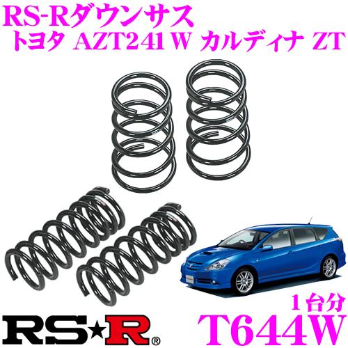 RS-R ローダウンサスペンション T644W トヨタ AZT241W カルディナ ZT用 ダウン量 F 40~35mm R 45~40mm 【3年5万kmのヘタリ保証付】