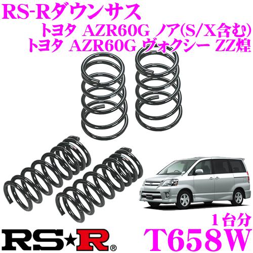 RS-R ローダウンサスペンション T658W トヨタ AZR60G ノア (S/X含む)/ヴォクシー Z Z煌用 ダウン量 F 45~40mm R 45~40mm 【3年5万kmのヘタリ保証付】