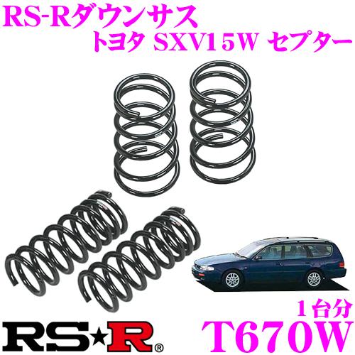 RS-R ローダウンサスペンション T670Wトヨタ SXV15W セプター用ダウン量 F 35~30mm R 25~20mm【3年5万kmのヘタリ保証付】
