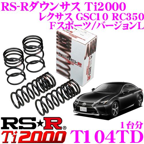 RS-R Ti2000ローダウンサスペンション T104TDレクサス GSC10 RC350 Fスポーツ/バージョンL用ダウン量 F 30~25mm R 15~10mm【ヘタリ永久保証付き】