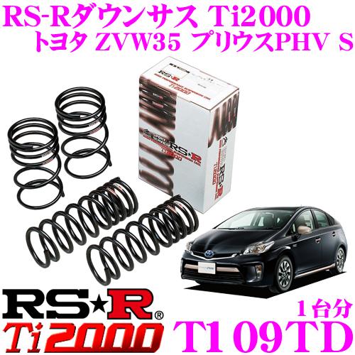 RS-R Ti2000ローダウンサスペンション T109TD トヨタ ZVW35 プリウスPHV S用 ダウン量 F 25~20mm R 35~30mm 【ヘタリ永久保証付き】