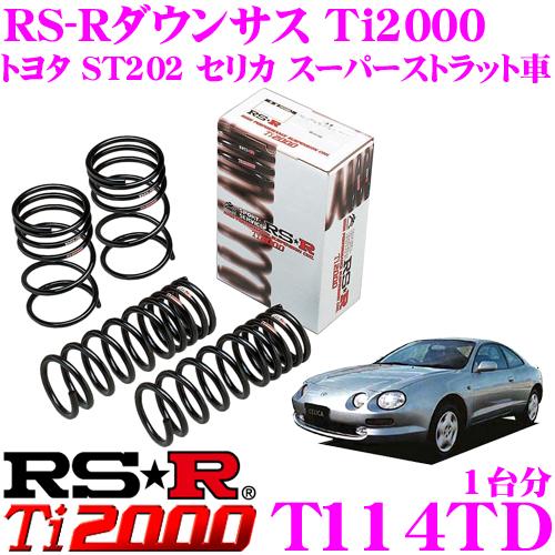 RS-R Ti2000ローダウンサスペンション T114TD トヨタ ST202 セリカ スーパーストラット車用 ダウン量 F 30~25mm R 20~15mm 【ヘタリ永久保証付き】