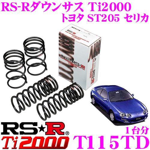 RS-R Ti2000ローダウンサスペンション T115TD トヨタ ST205 セリカ用 【ヘタリ永久保証付き】