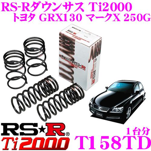 RS-R Ti2000ローダウンサスペンション T158TD トヨタ GRX130 マークX 250G用 ダウン量 F 30~25mm R 15~10mm 【ヘタリ永久保証付き】