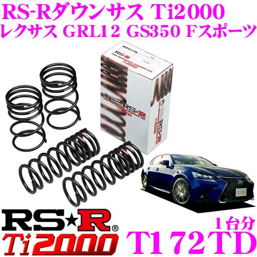 RS-R Ti2000ローダウンサスペンション T172TDレクサス GRL12 GS350 Fスポーツ用ダウン量 F 30~25mm R 40~35mm【ヘタリ永久保証付き】